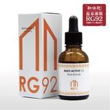 【塗るだけ温泉】スポーツのアフターケア+乾燥予防『RG92マルチアクティブオイル』