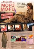 ZZ-MOFU MOFU MO-FU(モフモウフ) 袖付あったかブランケット 着るフリース 袖付きブランケット