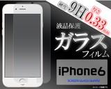 <液晶保護シール>これは安い!! iPhone6/6s用液晶保護ガラスフィルム