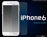 <液晶保護シール>傷、ほこりから守る! iPhone7/iPhone6/6s専用液晶保護シール