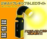 クリップ機能とマグネット付属で多彩な使用方法 2WAYフレキシブルLEDライト