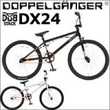 DOPPELGANGER(R) DUB STACKシリーズ 24インチクルージングBMX DX24