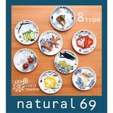 【natural69】cocomarine 小皿<波佐見焼>