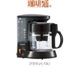 コーヒーメーカー<スタンダードタイプ.1〜4杯分.ブラウン・キッチン>