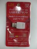iPad・iPadmini専用USB充電アダプタ【電気用品】