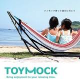 【 TOYMOCK 2017 】どこでも昼寝ができるポータブルハンモック