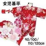 『桜づくし』子供甚平!赤90cm〜4サイズ!【お祭り】【日本のお土産】【イベント】(女児)