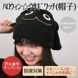 『ハロウィン』ウサギワッチ<3color・イベント・男女兼用・キッズ>