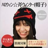 『ハロウィン』斧ウィンター<イベント・男女兼用・キッズ>