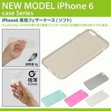 超薄型&超軽量8gのソフトケース!★iPhone6専用 フェザーケース(ソフト)★