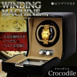 【SIS卸】◆NEW◆自動巻腕時計用◆ワインディングマシン◆クロコダイルタイプ◆