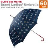 【OLIVE des OLIVE】ブランドレディース アンブレラ  ネコ 60cm