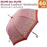 【OLIVE des OLIVE】ブランドレディース アンブレラ  花 60cm