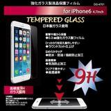 iPhone6液晶保護フィルム。★強化ガラス製液晶保護フィルム DG-4701★