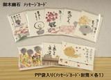 心を癒す「置物とインテリア」御木幽石 メッセージカード(カラー封筒付)