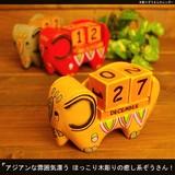 アジアンな雰囲気漂う ほっこり木彫りのぞうさん!【木彫りぞうさんカレンダー】アジアン雑貨