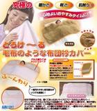 【新色登場】とろけ〜る毛布のような布団衿カバー