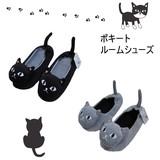 ポキートルームシューズ【猫】【ねこ】【スリッパ】