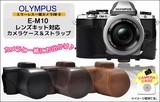 OLYMPUS(オリンパス) ミラーレス一眼OM-D E-M10 レンズキット対応カメラケース&ストラップ