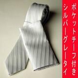 【慶事用】光沢のあるシルバーグレーのナローネクタイ(大剣巾8.5cm)&チーフ付き:シルク100%【日本製】