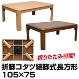 【長方形・小】折れ脚コタツ 継脚式 105×75 ブラウン/ナチュラル
