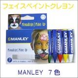 フェイスペイントクレヨン MANLEY 7色