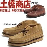 【RUSSELL MOCCASIN】メンズ シューズ 200-27W 1足セット