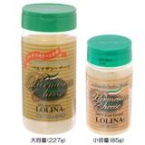 【10ヵ月間熟成チーズ使用】パルメザン・チーズ 小容量