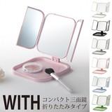 【新生活】【直送可】】スリムに折りたたみできる三面鏡卓上ミラーWITHウィズ【カラフル】
