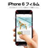 【■iPhone6s/6フィルム】 全面カバー保護フィルム 102 FLEXA
