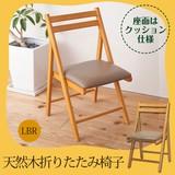 【新生活】【直送可】温かみのある木製折り畳み椅子【北欧風】【イス】【スツール】【カフェ】