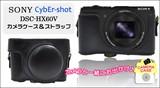 <カメラケース>SONY(ソニー) Cyber-shot DSC-HX60V カメラケース&ネックストラップセット