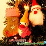 クリスマスを彩る ほっこり可愛いオーナメント♪【X'masふわふわフェルトオーナメント】アジアン雑貨