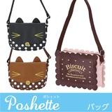 セール20★【ミニポシェット】ビスケット&ネコモチーフの可愛いバッグ☆