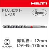 【HILTI(ヒルティ)】ドリルビット12/17<SDSプラス.電動工具.ドリル.父の日.DIY>