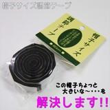 サイズ調節テープ(60cm)<おすすめ・便利雑貨>