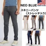 【NEO BLUE】カラースキニー (ストレッチ) USA製 【ネオブルー】 (5色) P-5