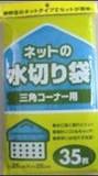 水切りネット 三角コーナー用 35枚入【キッチン小物】
