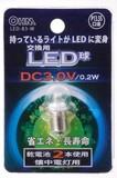 【信頼のOHMブランド】お手持ちの懐中ライトがLEDに早変わり!交換用LED球