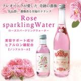 FOODEX2016美食女子グランプリ銀賞受賞!!ローズスパークリングウォーター Rose Sparkling Water