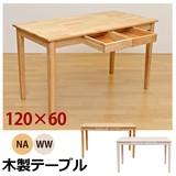 木製テーブル(デスク) 120x60 ブラウン/ナチュラル/ホワイトウォッシュ