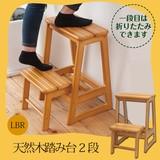 【新生活】木製踏み台2段/北欧風/キッチン/ステップ/天然木/木製/折り畳み/完成品