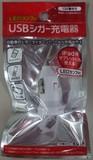LEDランプ付USBシガー充電器【電気用品】