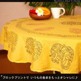いつもの食卓をもっとオシャレに♪【ブロックプリントラウンドテーブルクロス】アジアン雑貨