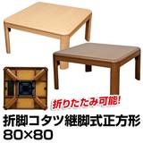 【正方形】折れ脚コタツ 継脚式 80×80 ブラウン/ナチュラル