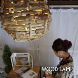 ウッドランプ オーシャ  照明/古木/流木/オブジェ