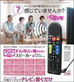 日本アンテナ手元スピーカー&かんたんテレビリモコン「きくリモ」RMS01BK新着