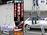3WAY多機能はしご229アルミ製高さ229.5cmAM0108Dハシゴから脚立、足場まで便利に使える