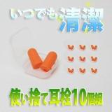 FJK使い捨て耳栓(10個組) [在庫有]