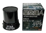 STARMASTER星空達人(回転式星座投影機) [在庫有]